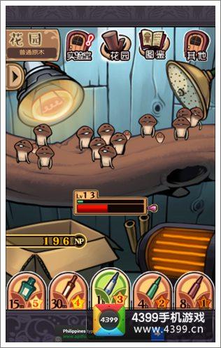 菇菇栽培研究室玩法