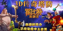 用魔法守护土地 《3D传奇塔防霍比特防御者》评测