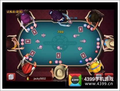 德州扑克豪华版试炼房比赛规则介绍_4399手机游戏网