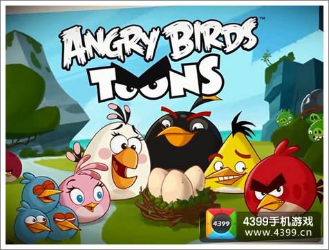 愤怒的小鸟渠道全沟通