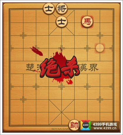 博雅中国象棋马到成功绝杀