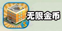 城市岛屿2无限金币 安卓无敌版下载