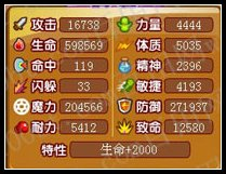 龙斗士疾风神使68级15星属性 守护