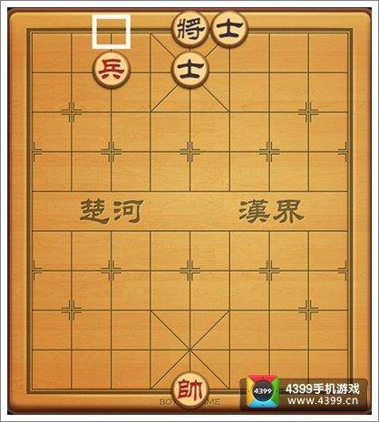 博雅中国象棋残局上兵伐谋