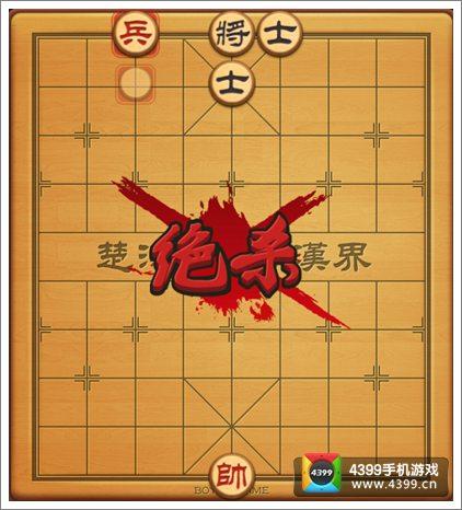 博雅中国象棋残局上兵伐谋绝杀