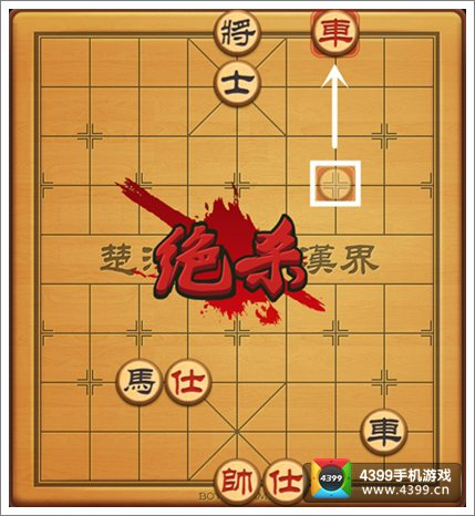 中国象棋残局龙战鱼骇绝杀