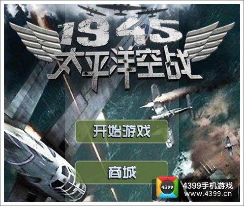 """款""""史上最坑爹""""打飞机的射击游戏《1945太平洋空战》"""