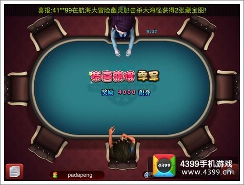 小赌怡情 《波克德州扑克》评测_4399手机游戏网