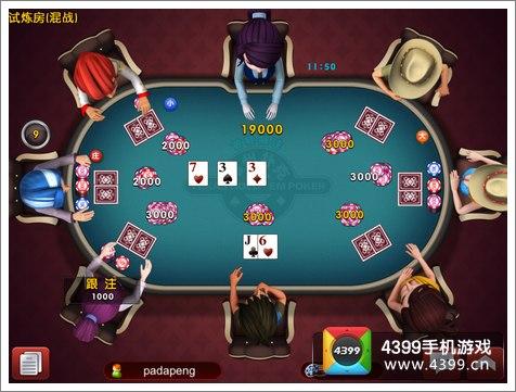 德州扑克豪华版游戏操作