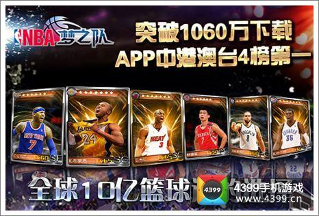 NBA梦之队下载破千万