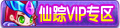 卡布仙�VIP��^