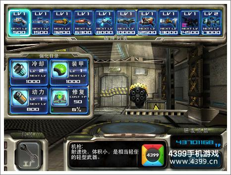机器人与枪强化加点 强化顺序推荐