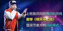 节奏大师每周新歌更新 与中国好歌曲强力合作