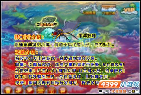 造梦西游3 V10.3版本更新公告