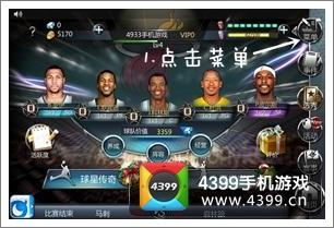 NBA梦之队微信礼包