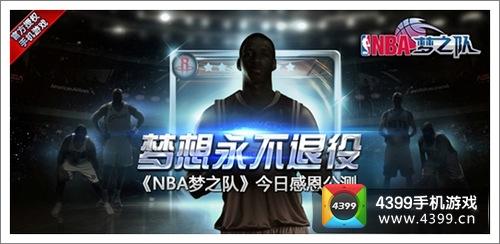 NBA梦之队新春版预告