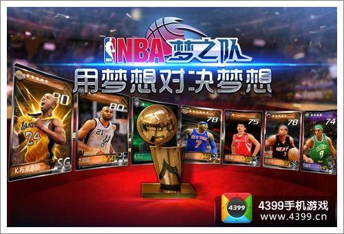 NBA梦之队新春版