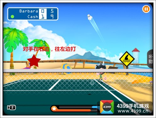 3D羽毛球2击球技巧