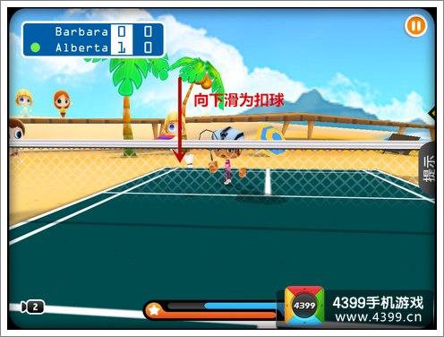 3D羽毛球2扣球