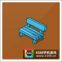 摩尔庄园豪华版蓝色木椅