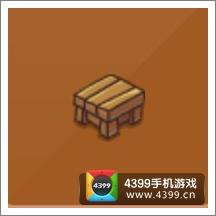 摩尔庄园豪华版木头小板凳
