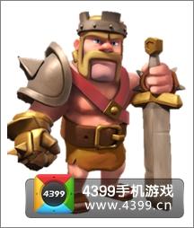 部落战争野蛮人之王