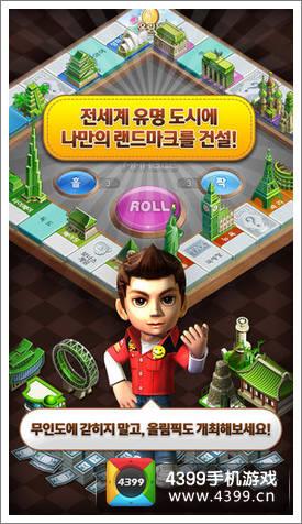 韩版天天富翁的游戏人物
