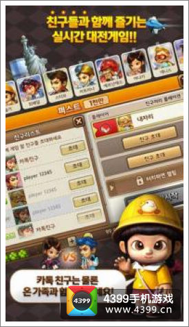 韩版天天富翁的游戏截图