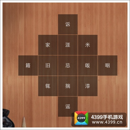 汉字游戏第21关答案