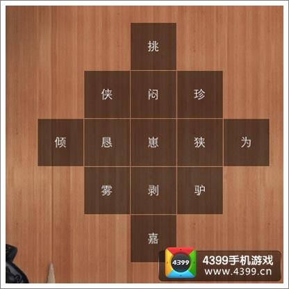 汉字英雄第23关答案