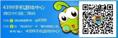 4399微信公众号
