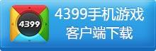 4399手机客户端下载