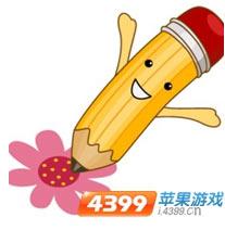 看图猜成语一支铅笔和一朵花是什么成语
