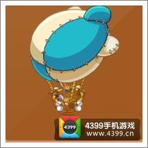 摩尔庄园豪华版大型热气球