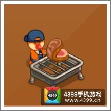 摩尔庄园豪华版烤肉
