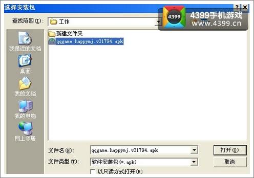 微信游戏欢乐麻将下载