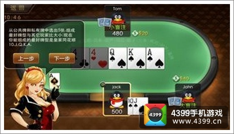 QQ德州扑克获胜技巧分享 出奇制胜的7大法宝