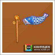 摩尔庄园豪华版蓝鲤鱼旗