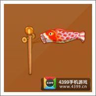 摩尔庄园豪华版红鲤鱼旗