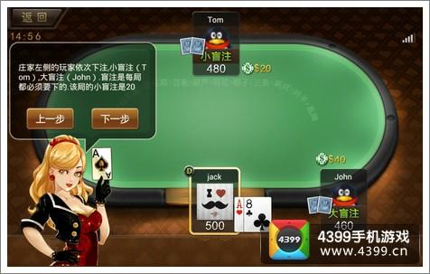 qq德州扑克怎么玩 新手攻略