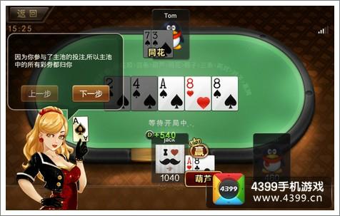 qq德州扑克怎么玩 新手攻略_4399手机游戏网