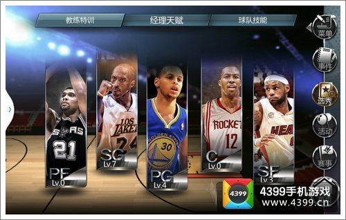 NBA梦之队天赋选择3