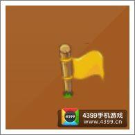 摩尔庄园豪华版黄色小旗