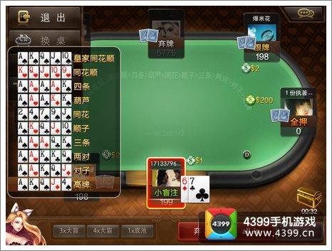 并非赌神专属 《qq德州扑克》评测