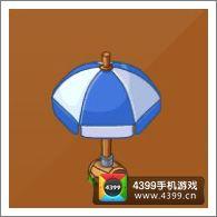 摩尔庄园豪华版遮阳伞(蓝)
