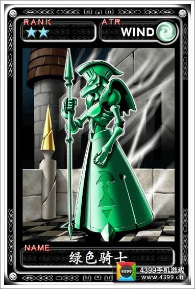 魔物狩猎者绿色骑士
