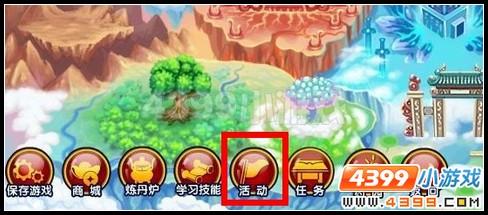 下载手机游戏客户端 领造梦西游3嘉年华礼包