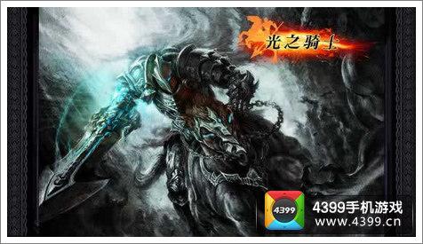 降临》是一款热血的动作游戏,3d引擎打造华丽战斗画面,玩家扮演被命运