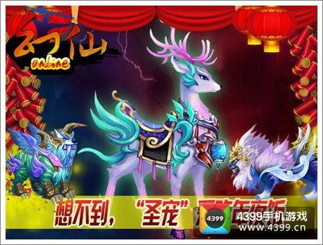 幻仙春节好礼