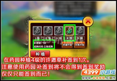 造梦西游3 V10.4更新公告